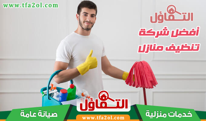 شركة تنظيف منازل بالدمام افضل شركات التنظيف فى المنطقة الشرقية