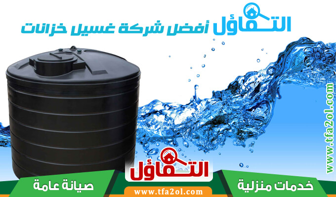 شركة غسيل خزانات بالدمام وأفضل أسعار تنظيف وعزل خزانات المياه