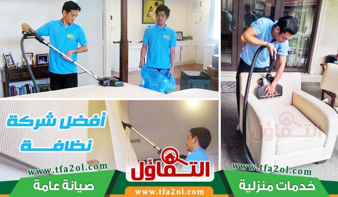 شركة نظافة بالدمام لتنظيف المنازل والبيوت والفلل وأفضل شركة تنظيف بالمنطقة الشرقية