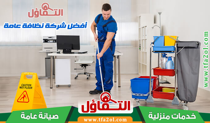 شركة نظافة عامة بالدمام لتنظيف المنازل والبيوت والفلل بالمنطقة الشرقية