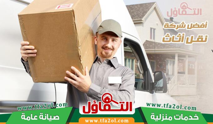 شركة نقل اثاث بالجبيل / التفاؤل افضل شركة بالمنطقة الشرقية