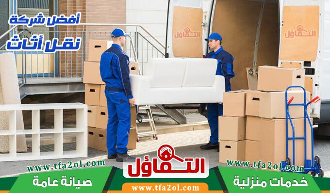 شركة نقل اثاث بالدمام وافضل شركة نقل عفش وتخزين الأثاث
