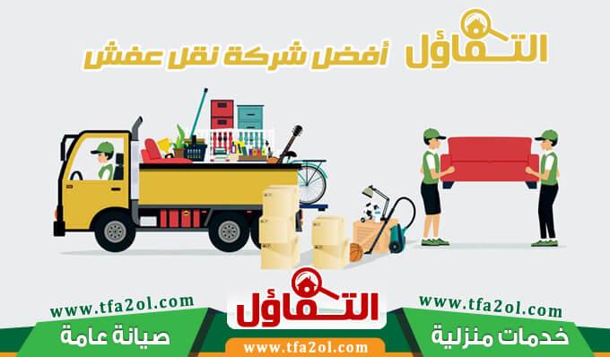 نقل العفش بالدمام أفضل من تقوم به هي شركة التفاؤل لنقل الاثاث بالمنطقة الشرقية