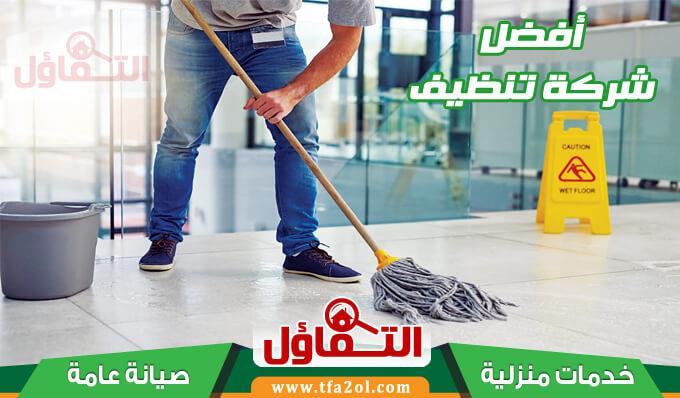 شركة تنظيف بالدمام بأسعار ممتازة فهي افضل شركة تنظيف شقق وفلل بالدمام & مؤسسة تنظيف بالدمام