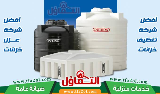 شركة تنظيف خزانات بالدمام - وافضل شركة عزل خزانات المياه بالدمام مع الضّمان