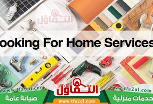 شركة خدمات منزلية بالمدينة المنورة تقدمها شركة التفاؤل على أعلى مستوى من المهنئة والكفاءة