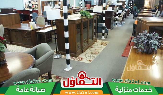 شراء اثاث مستعمل شرق الرياض نقوم بشراء كل أنواع الأثاث فقط اتصل الآن