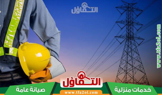 كهربائي منازل وأهمية الكهرباء والدور الحيوي لفني الكهرباء واحتياجنا له في مجتمعاتنا