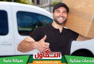 شركة نقل عفش بالظهران | شركة التفاؤل بالشرقيه افضل شركة نقل اثاث بالظهران