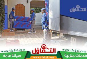 نقل اثاث من الدمام الى الرياض أو نقل عفش من الرياض إلى الدمام بأمان تام