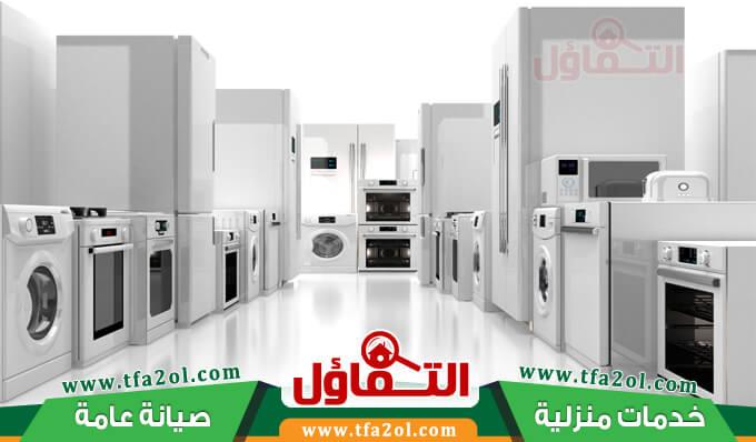 شراء اجهزة كهربائية مستعملة بالرياض مقابل اعلى سعر وشراء مكيفات مستعملة بالرياض بجميع انواعها