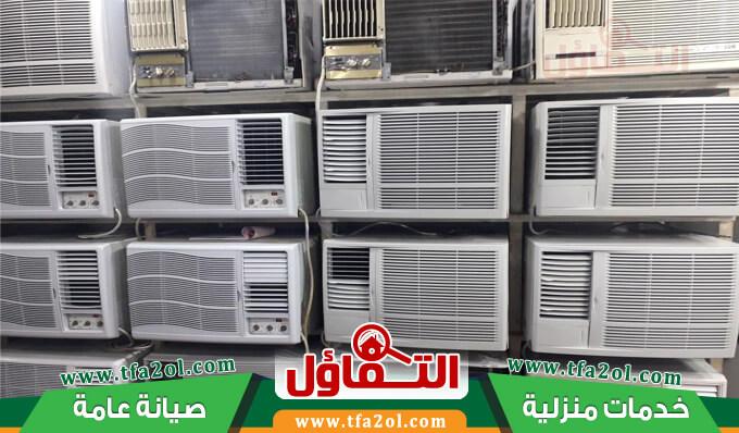 شراء مكيفات مستعملة شمال الرياض بأعلى سعر من افضل شركة شراء اثاث مستعمل بالرياض
