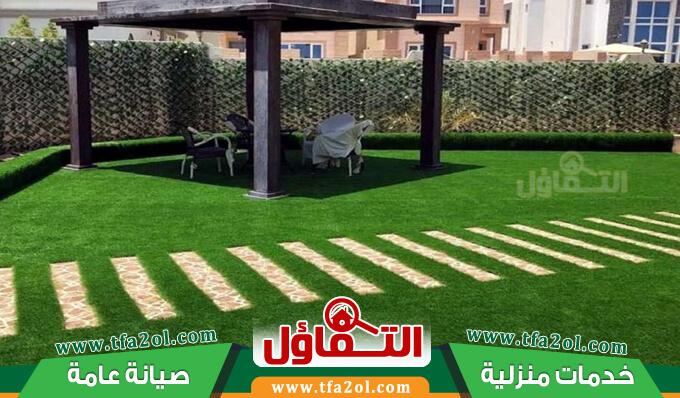 شركة تنسيق حدائق بالجبيل وتركيب العشب الصناعي والشلالات والنوافير بأفضل منسق حدائق بالجبيل