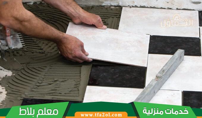 معلم تركيب سيراميك بالدمام وتبليط الأسطح بالاضافة لـ تركيب البورسلين والرخام لكافة أنواع الأرضيات بالمملكة