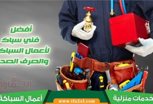 سباك بالخبر والدمام والمنطقة الشرقية يقدم خدمة صيانة الأدوات الصحية وكافة أعمال السباكة بالخبر