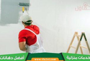 صباغ ممتاز بالدمام والخبر والمنطقة الشرقية التابع لشركة دهانات بالدمام من أفضل المقدمين لخدمة الدهان