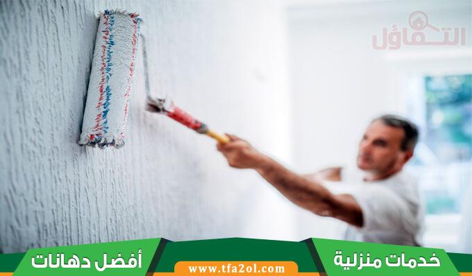 دهان بالدمام والخبر والمنطقة الشرقية ممتاز في صبغ الجدران وجميع أعمال الدهانات وورق الجدران