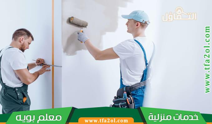 معلم بوية جدة خبير بجميع أنواع الدهانات وصباغة الجدران فهو معلم دهانات وديكورات في جده ممتاز