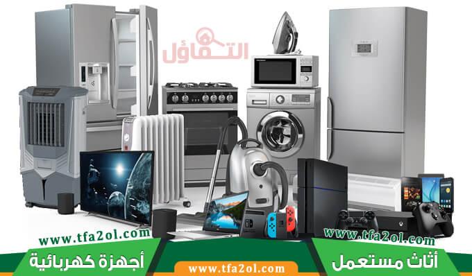 شراء اجهزة كهربائية مستعملة بالدمام وشراء مكيفات مستعملة وغسالات وثلاجات واجهزة سكراب بالشرقية