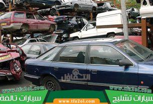 شراء سيارات تشليح الدمام والخبر وشراء سيارات مصدومة بالدمام والمنطقة الشرقية